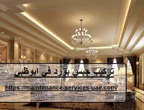 تركيب جبس بورد في ابوظبي  0525970466  تركيب فورسيلنج