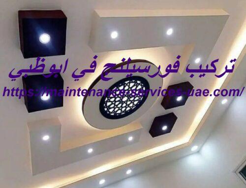 تركيب فورسيلنج في ابوظبي |0525970466