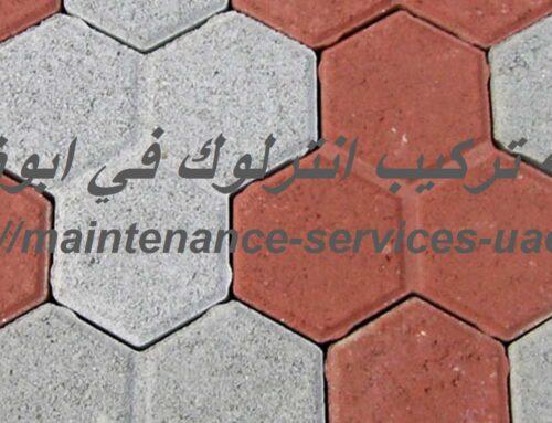شركة تركيب انترلوك في ابوظبي  0525970466