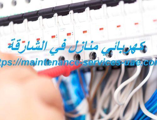 كهربائي منازل في الشارقة |0525970466