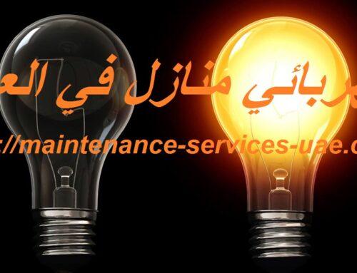 كهربائي منازل في العين |0525970466| صيانة كهرباء